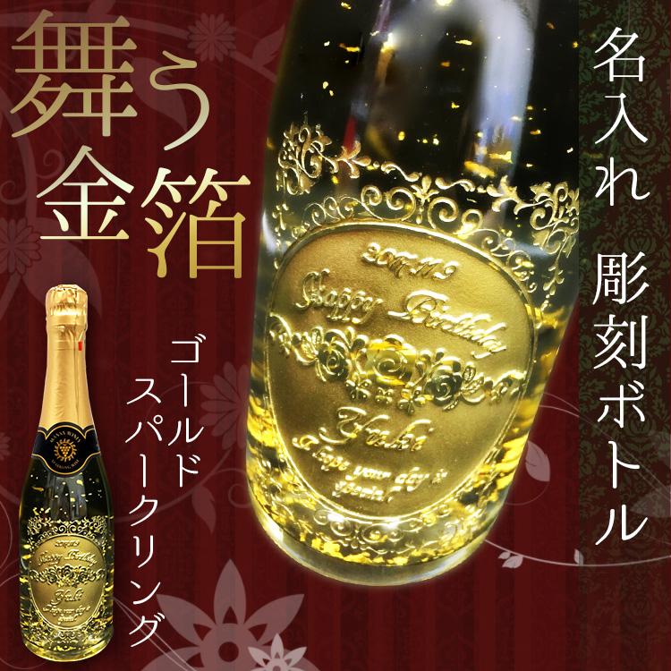 金箔入り スパークリングワイン